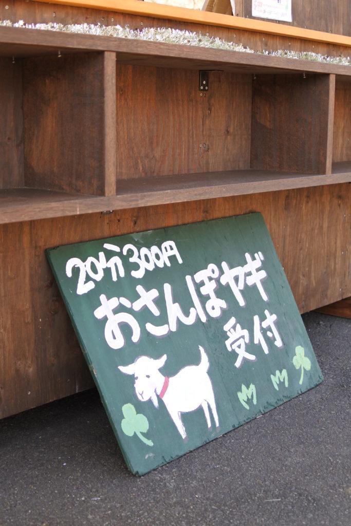 おさんぽヤギ@まかいの牧場
