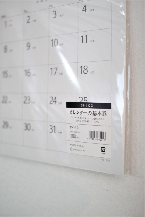 カレンダーの基本形 Shico タイポS