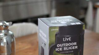 2020年型LIVE かちわり手動かき氷器